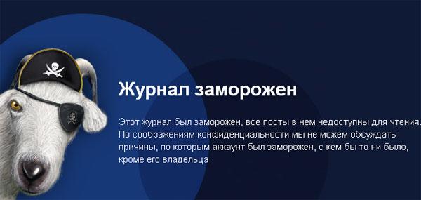 Аккаунт ЖЖ Фемен взломали хакеры