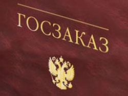 Нововведения в сфере госзаказа в 2011-2012 гг.