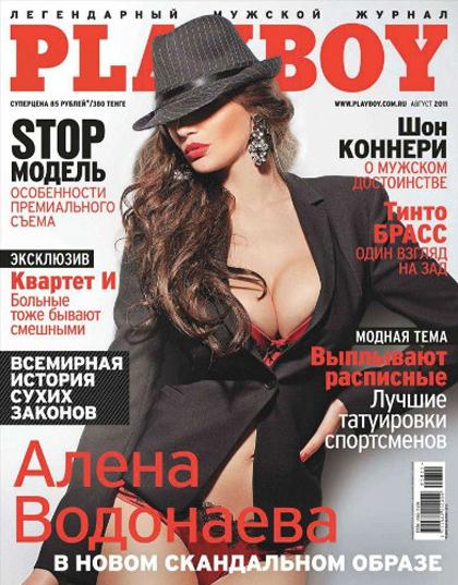 Бывшая участница «Дома-2» Алена Водонаева обнажилась ради съемки для журнала «Playboy»
