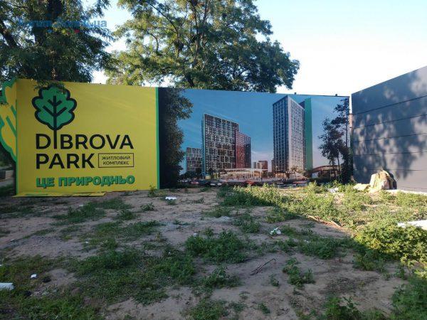 Місце забудови ЖК Dibrova Park