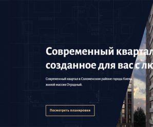 Вигідні умови розстрочки від забудовника для інвесторів в ЖК «Сучасний квартал»