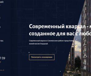 Переваги столичного ЖК «Сучасний квартал»