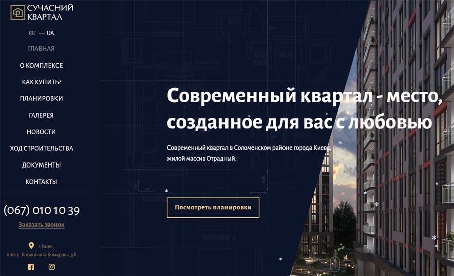 Скріншот сайту ЖК Сучасний квартал